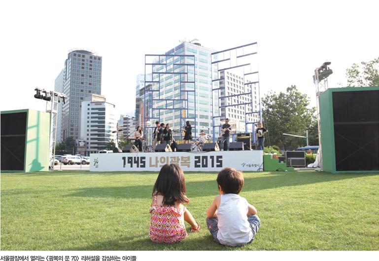 서울광장에서 열리는 광복의 문 70 리허설을 감상하는 아이들
