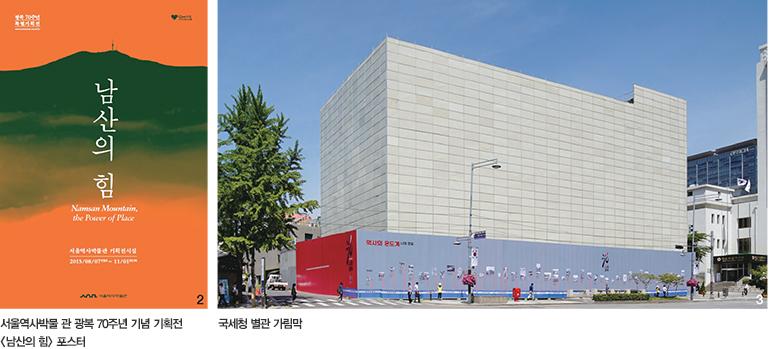 2. 서울역사박물관 광복 70주년 기념 기획전 <남산의 힘> 포스터 3. 국세청 별관 가림막