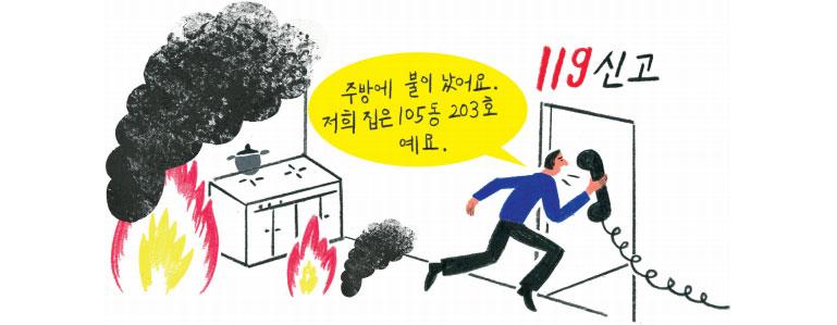 119신고 예시 그림 - '주방에 불이 났어요 저희 집은 105동 203호 예요.'