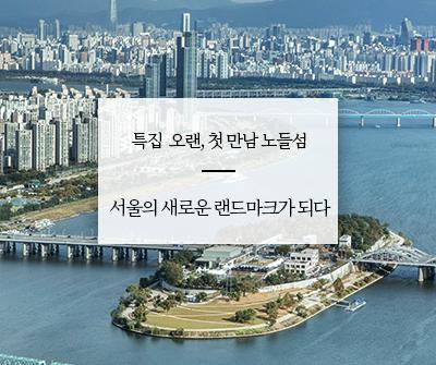 언제나 열려 있는 그곳 노들섬, 서울의 새로운 랜드마크가 되다