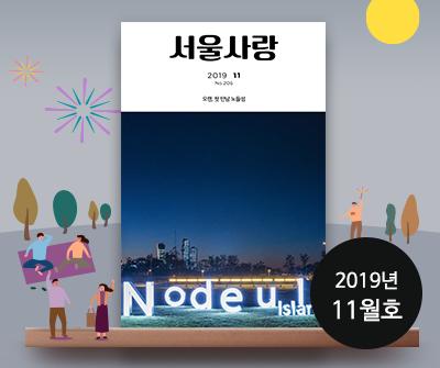 서울사랑 2019년 11월호