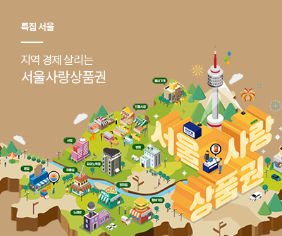지역 경제 살리는 '서울사랑상품권'