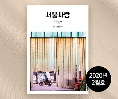 서울사랑 2020년 2월호