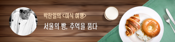 박찬일의 미식 여행, 서울의 빵, 추억을 품다