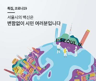 서울시의 백신은 변함없이 시민 여러분입니다