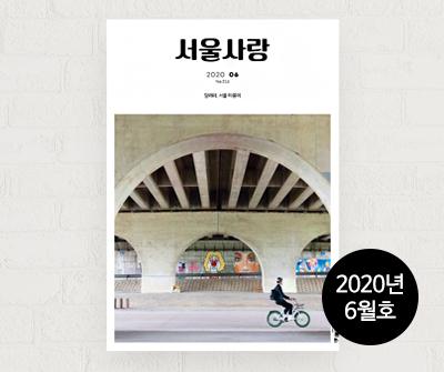 서울사랑 2020년 6월호