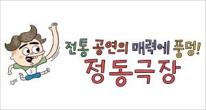 [서울미래유산] 전통 공연의 매력에 풍덩! 정동극장