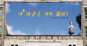 [서울 얼마만큼 아니?]응답하라 1919! 현재를 만든 과거를 찾아서
