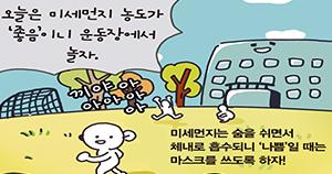 [만화] 미세먼지야, 운동장을 돌려줘!