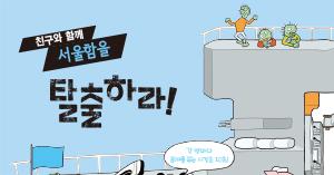 [서울 탐구생활] 방탈초등단