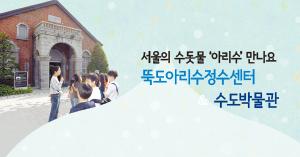 [현장속으로] 아리수정수센터&수도박물관