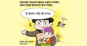 [만화] 어린이를 부탁해~