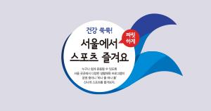[튼튼 서울] 서울에서 짜릿하게 스포츠를 즐겨요