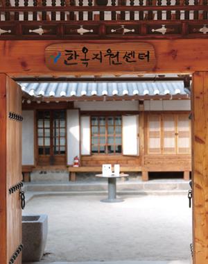 [서울의 한옥]안전하고 편안한 한옥살이 되세요 한옥 지원 정보