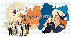[역사 속 평행이론] 서울은 특별시가 되고, 아르헨티나는 에비타에 열광하다