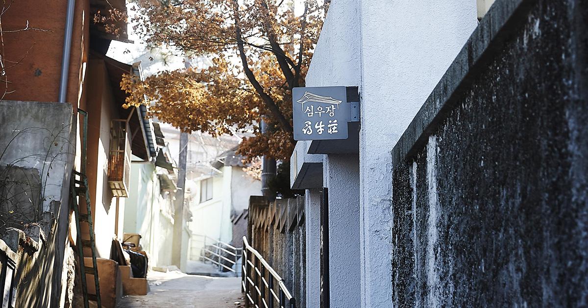[소소 서울]그곳에 집이 있었네 삶과 사랑이 깃든 예술가의 집