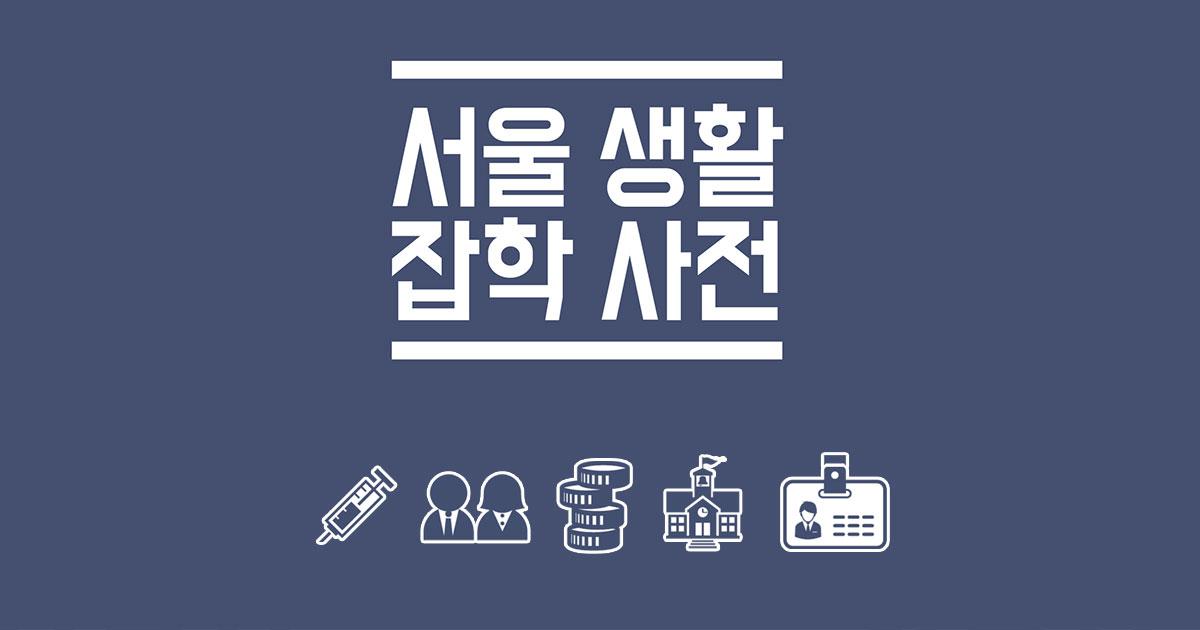 [서울생활 잡학사전] 서울의 새 학기 편