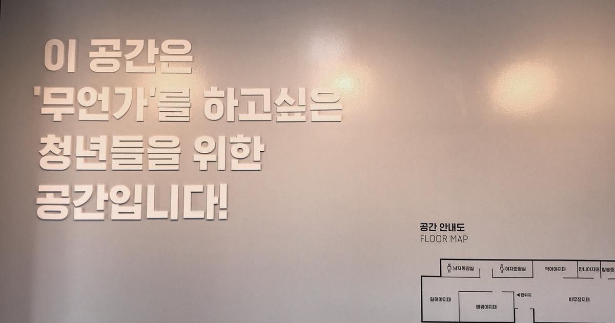 [서울공간] 미래를 꿈꾸는 청년 맞춤형 공유 공간