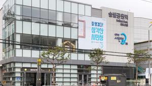 [서울공간] 동북권의 새로운 문화 활력소 삼각산시민청