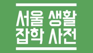 [서울생활 잡학사전] 알찬 5월 편