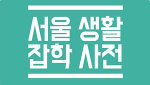 [서울생활 잡학사전]서울 생활 정보 안전 & 공공 예절 편