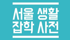 [서울생활 잡학사전]서울 생활 정보 에너지 절약 & 출산 지원 편