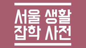 [서울 생활 잡학 사전]서울 생활 정보 가을 행사 편
