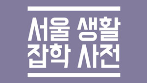 [서울 생활 잡학 사전]서울 생활 정보 시민건강 & 여성 안심 편