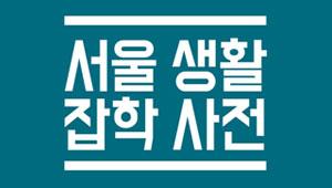 [서울 생활 잡학 사전]서울 생활 정보 복지 지원 편