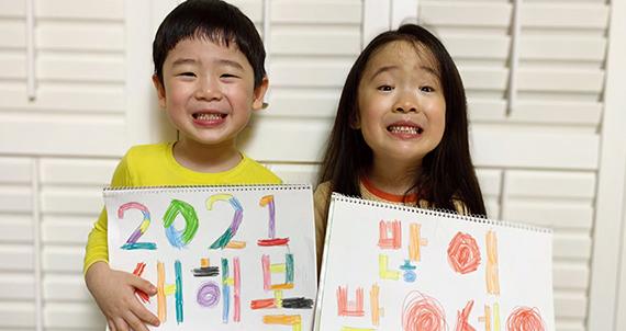 [2021, 새해 새 희망] 희망의 도시 서울을 채우는 긍정의 힘