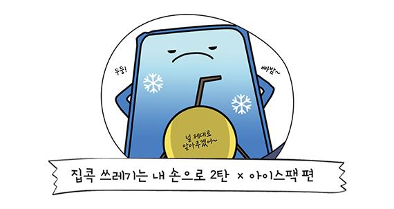 [소셜 웹툰] 집콕 쓰레기는 내 손으로 2탄 x 아이스팩 편