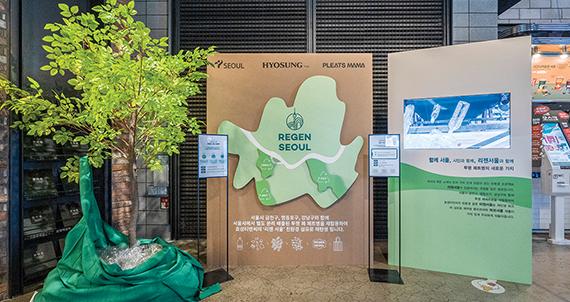 [친환경 서울] 서울이 함께하는 친환경 캠페인