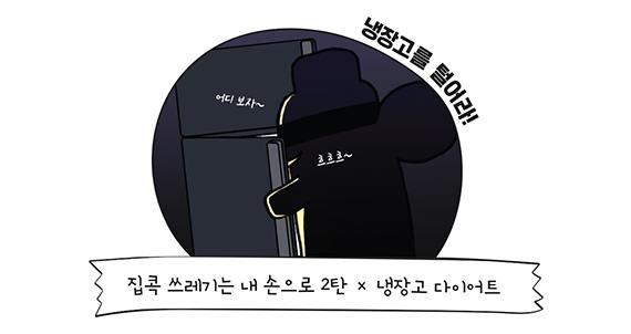 [소셜 웹툰] 집콕 쓰레기는 내 손으로 2탄 x 냉장고 다이어트 편
