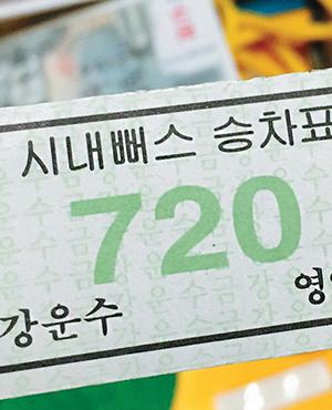 [서울을 모아줘 ①]뻐스 타고 두근두근 등굣길 버스승차권