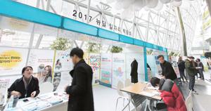 [일자리] 일하는 서울, 행복한 서울 시민