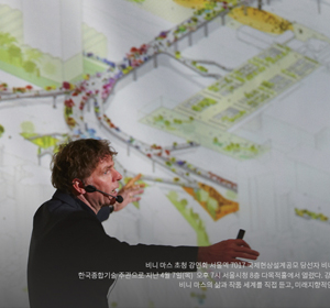 [서울로 7017] 나뭇가지처럼 유기적인 공공 공간으로! 세계적 건축·조경 전문가 비니 마스(Winy Maas)