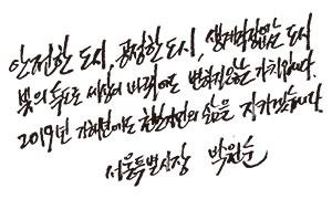 [2019년 새해 인사] 황금돼지해, 활기찬 서울을 응원합니다!