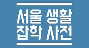 [서울 생활 잡학 사전] 겨울 안전 편
