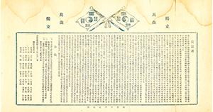 [3·1운동 100주년]② 기록으로 보는 3·1운동 100년 전 기록이 담긴 기념물