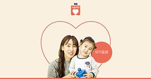 [서울케어] ① 유아돌봄_ 열린육아방