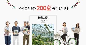 [서울사랑 200호] ①자랑 대회