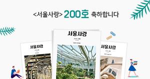 [서울사랑 200호] ②돌아보기