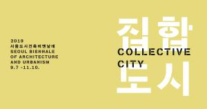 [서울 축제] 2019 서울도시건축비엔날레