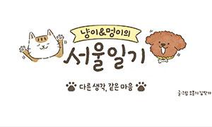 [냥이&멍이의 서울일기] 다른 생각, 같은 마음