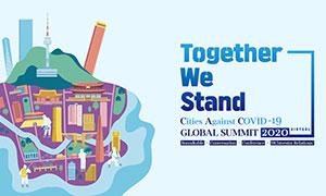 [코로나19] 세계 표준 도시 서울 비전 공유, 'CAC 글로벌 서밋 2020'