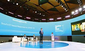[코로나19] 'CAC 글로벌 서밋 2020'에서 만난 서울시의 코로나19 대응책