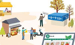 [힘을 내요, 소상공인] 소상공인, 서울이 응원합니다