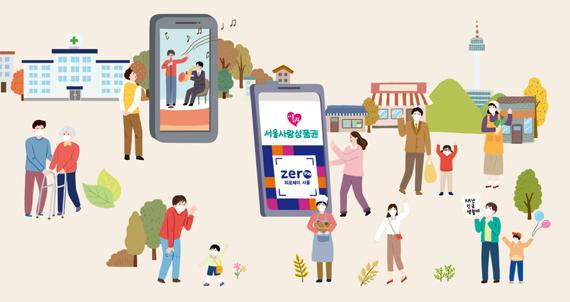 [한눈에 보는 2020] 참 고마운 서울시민과 함께합니다!